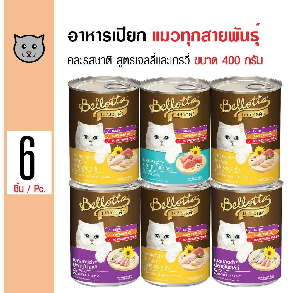 Bellotta Cat Cans อาหารเปียก คละรสชาติ สูตรเจลลี่และเกรวี่ สำหรับแมวทุกสายพันธุ์ ขนาด 400 กรัม x 6 กระป๋อง