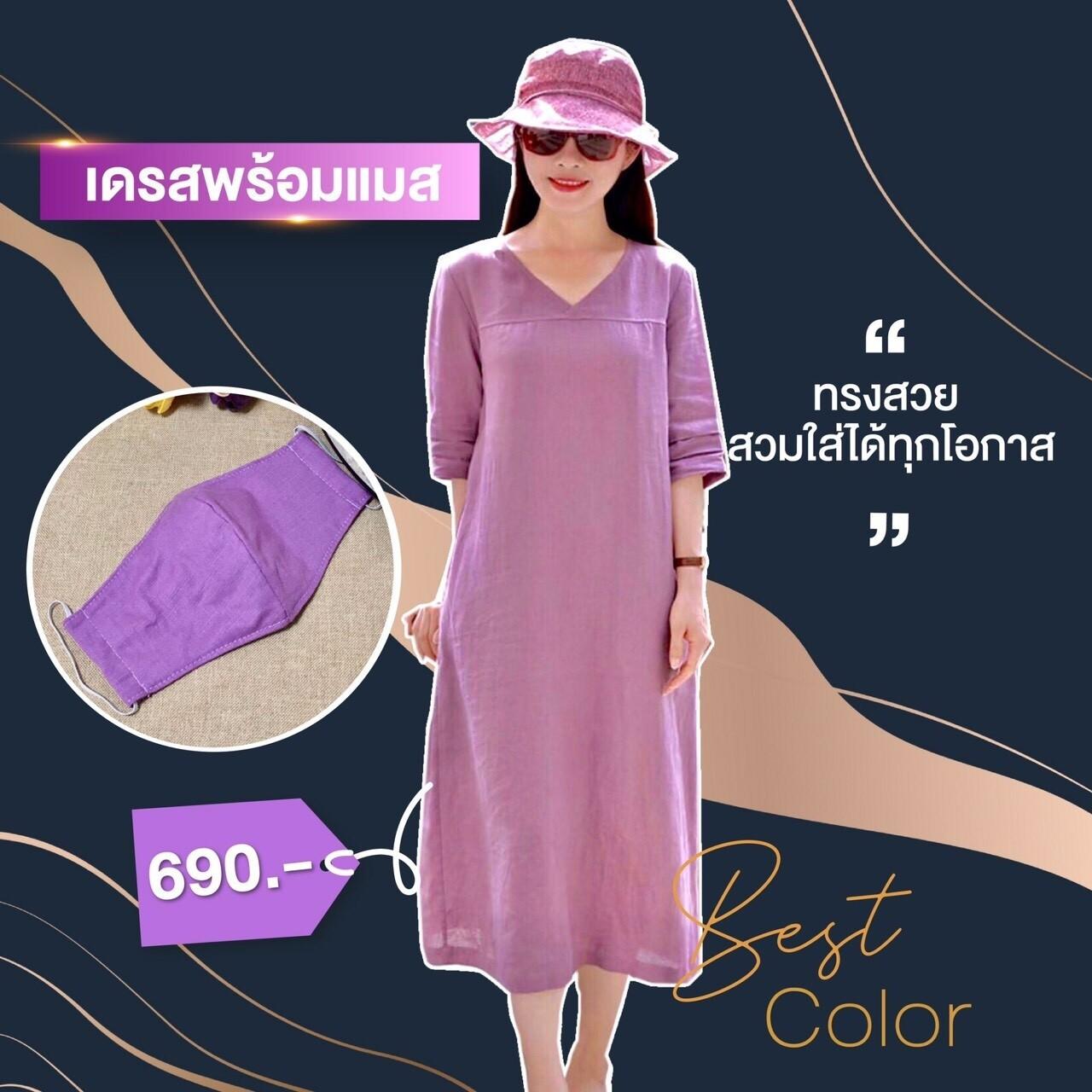 เดรสลินินผสมฝ้ายเนื้อผ้ายืดหยุ่นได้ เดรสคอวี แขน5ส่วน ชุดเดรสยาว เดรสคลุมท้อง เดรสคอกลม ชุดเดรสนุ่มสบายขนาดใหญ่ Blend Linen Dress Over-Size Sai Suay