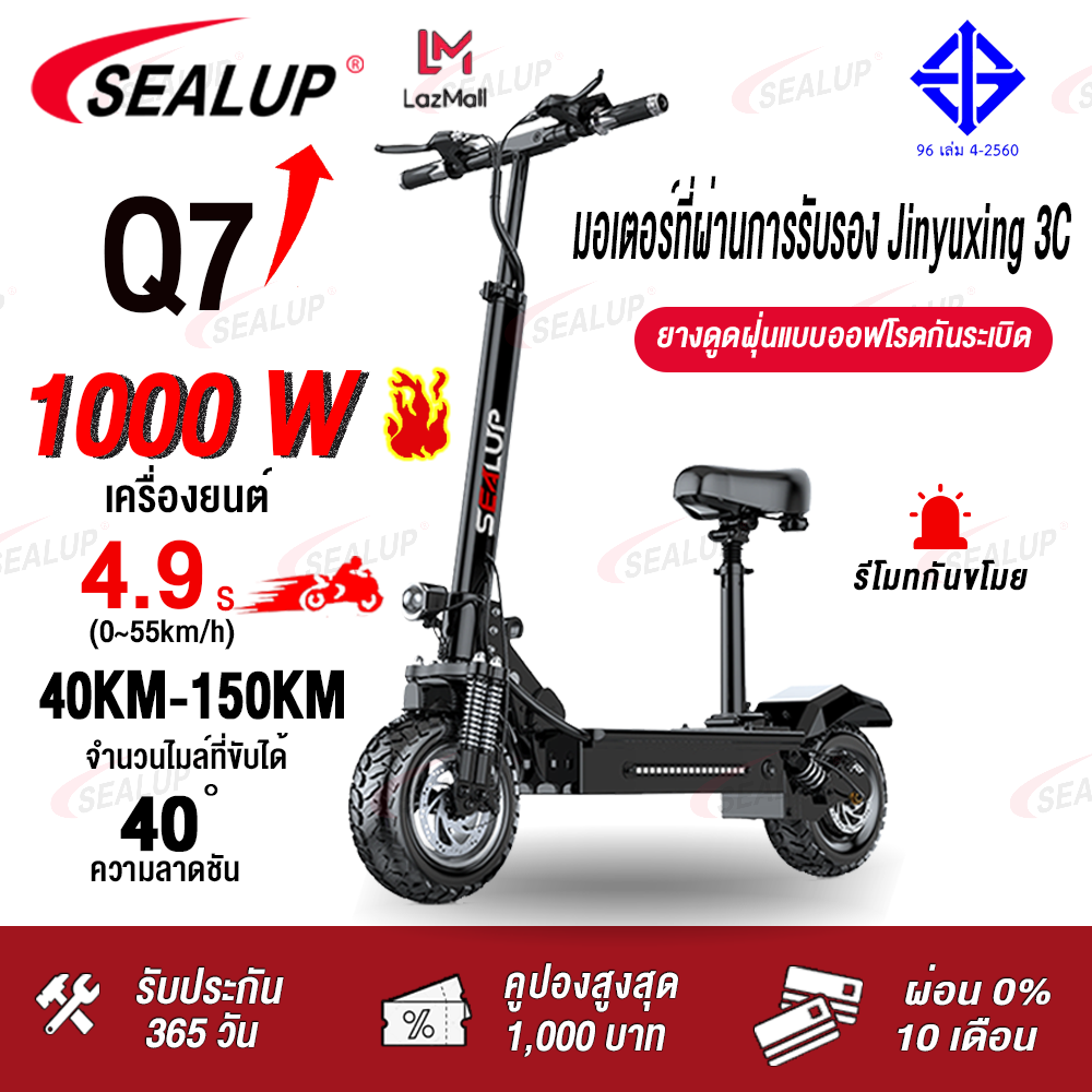 ?รับประกัน1ปี?SEALUP XLP- Q7 48V 500W/1000Wสกู๊ตเตอร์ไฟฟ้าออฟโรด พับได้ ระยะ 40-150 กม ความเร็วสูงสุด 55KM/H กันน้ำ IP54 11นิ้วยางเรเดียล ไม่ใช้ยางใน ปิดถนน จักรยานไฟฟ้า สกู๊ตเตอร์ scooter ไฟฟ้า รมอเตอร์ไซค์ สกุดเตอร์ไฟฟ้า สดูตเตอร์ไฟฟ้า รถสกูตเตอร์ไฟฟ้า