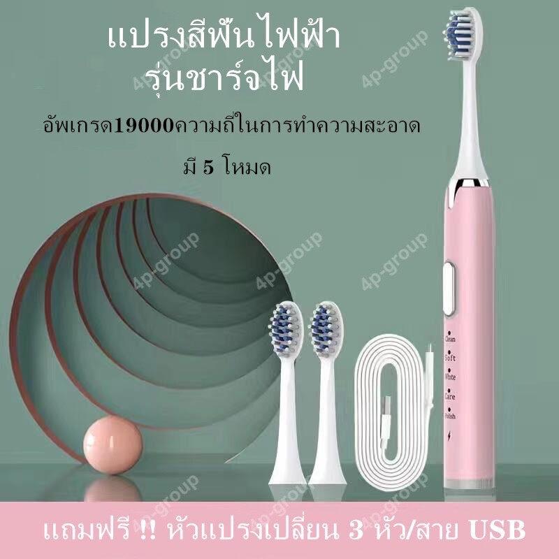 แปรงสีฟันไฟฟ้าสำหรับผู้ใหญ่ Electric Toothbrush รุ่นอัพเกรด 5 โหมด แปรงสีฟันไฟฟ้ากันน้ำ IPX7 แถมฟรี !! สายชาร์จ USB พร้อมแปรง 3 หัว ขนแปรงนุ่ม
