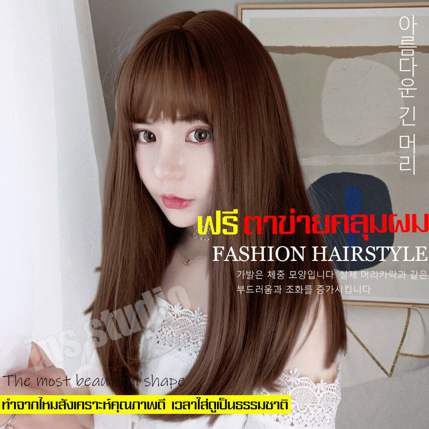 (ฟรีค่าจัดส่ง) ฟรีตาข่ายคลุมผม Long wig หน้าม้าสไลด์บางสไตล์เกาหลี วิกผมยาวแบบตรงปลายงุ้มเข้าทรง วิกผมราคาถูก วิกผมทั้งหัว วิกผมทนความร้อน วิกหน้าหน้าม้าบาง แบบตรง เส้นไหมเกาหลี ผมปลอม Wig สไตล์ใหม่เลดี้เซ็กซี่แฟชั่น เส้นผมนุ่มลื่น วิกผมยาว