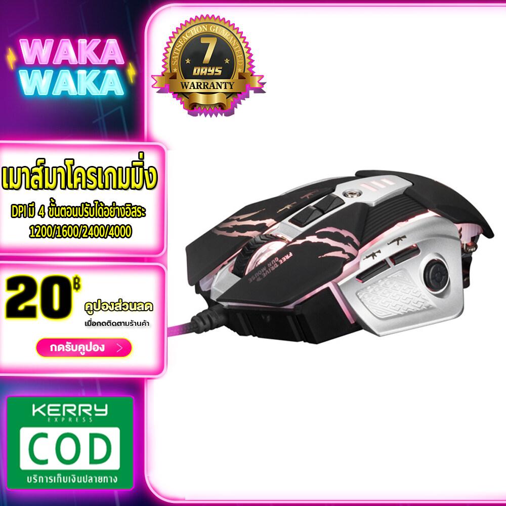 เมาส์เกมมิ่ง LIMEIDE S1 USB เมาส์LED สีดำ เมาส์มีไฟ เมาส์มีสาย เมาส์USB เมาส์ เมาส์เล่นเกม เมาส์ราคาถูก Gaming Mouse เมาส์เกมมิ่ง esports wakawaka
