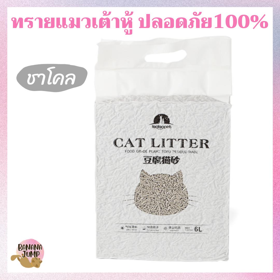 **อัพเดทใหม่** BJ Pet - ทรายแมว ปลอดสารเคมี 100% ทรายแมวเต้าหู้ ทรายแมวราคาถูก ทรายแมวออแกนิค สำหรับแมว
