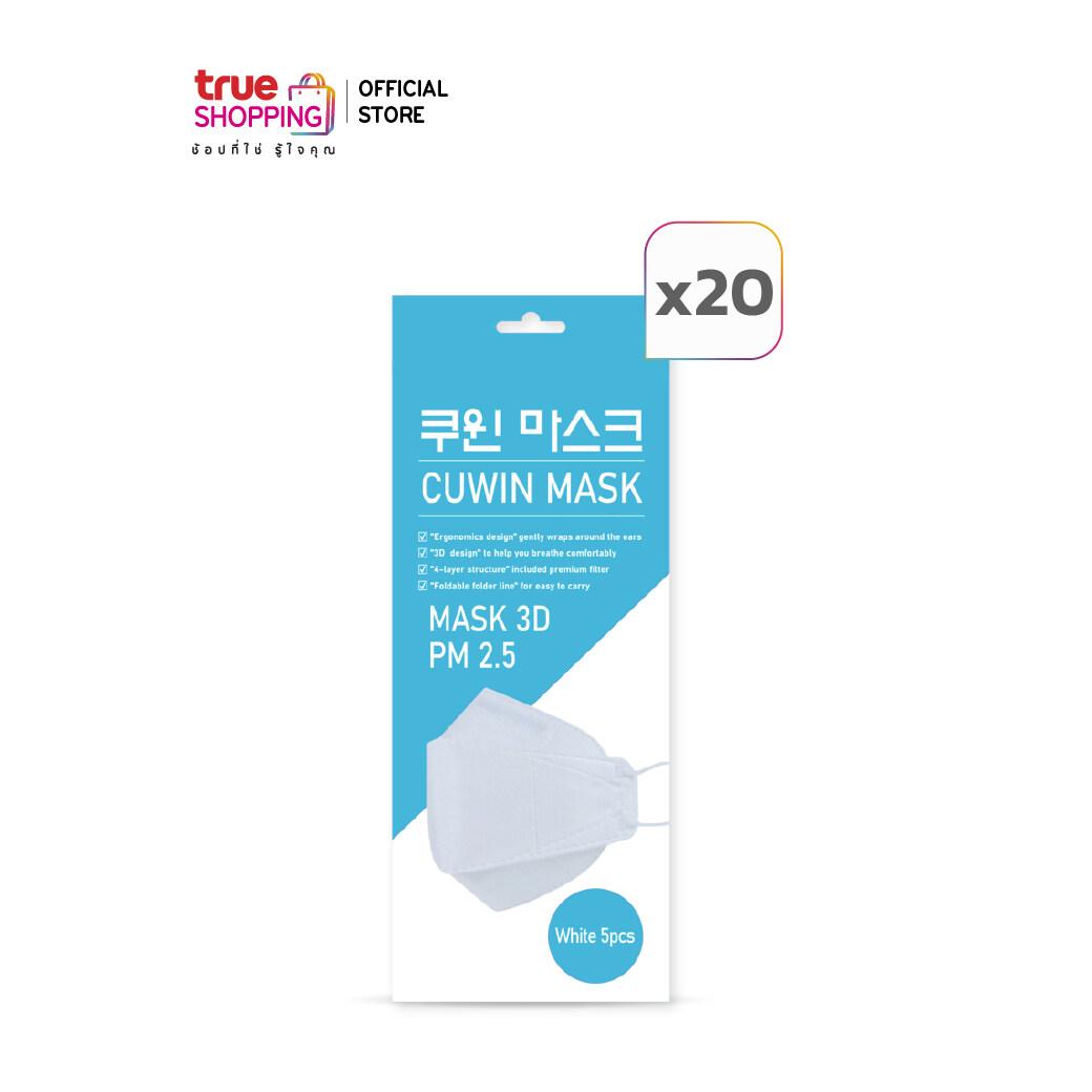 Cuwin Mask หน้ากากอนามัย ทรง3D 5 ชิ้น เซต 20 กล่อง By True Shopping