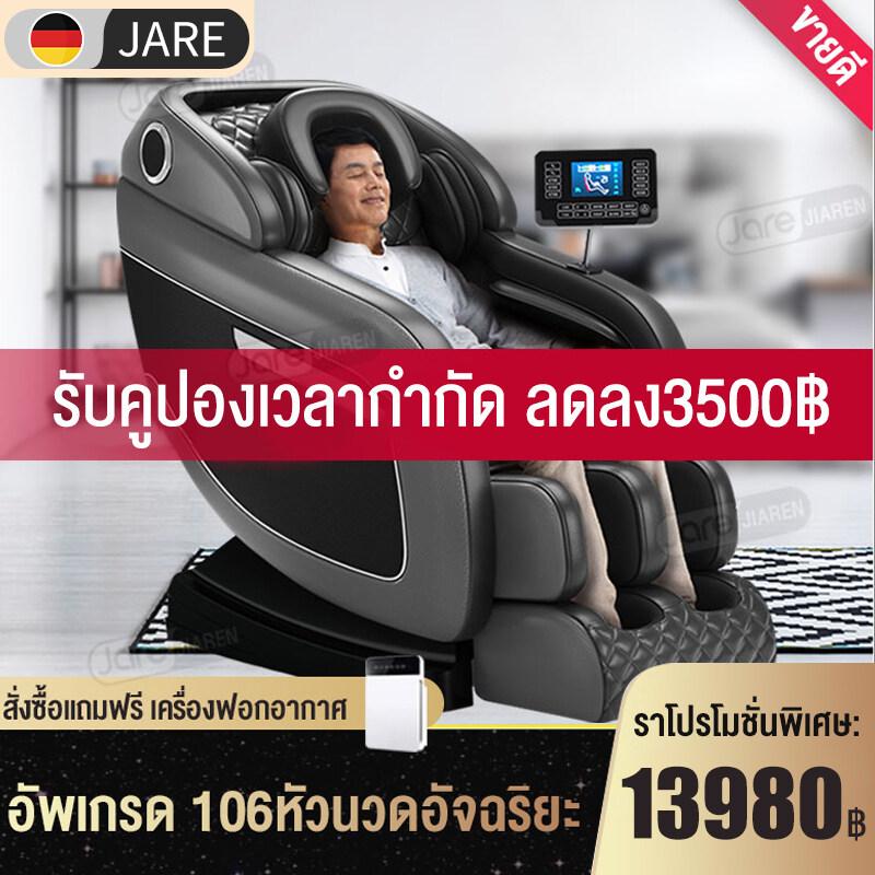 เก้าอี้นวด รุ่น JR-M9 เครื่องนวดอเนกประสงค์ เก้าอี้นวดไฟฟ้าอัตโนมัติรุ่นใหม่หรูหราสำหรับผู้สูงอายุ ที่บ้านmassage chair โซฟานวดอัตโนมัติ
