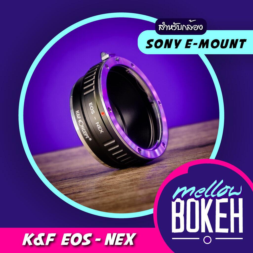 K&F อะแดปเตอร์เลนส์ สำหรับกล้อง Sony (E-Mount) (มือหมุนเท่านั้น)