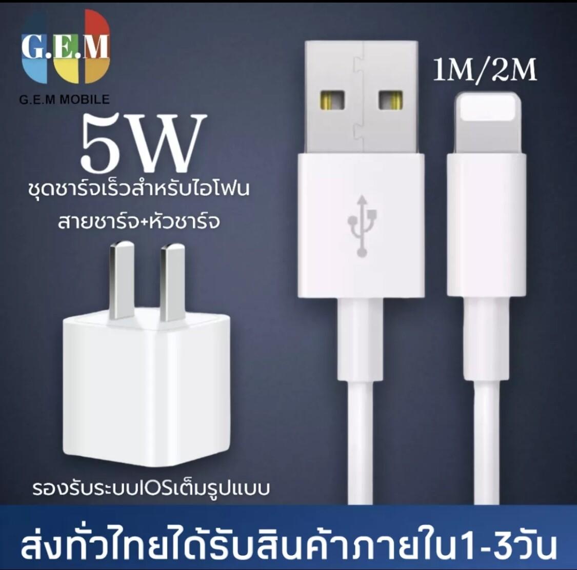 ชุดชาร์จสำหรับไอโฟน ของแท้ สายชาร์จ+หัวชาร์จ (5W/12W) สำหรับ ไอโฟน 5 5S 6/6S 6P 7/8 7P/8P 11 11PRO 11PRO MAX XR XS XS MAX iPad iPodมีการรับประกัน 1 ปี
