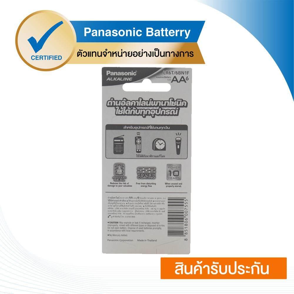 Panasonic Alkaline Battery ถ่านอัลคาไลน์แพ็คพิเศษ AA 5 ก้อน แถม 1 ก้อน รุ่น LR6T/6BN1F x 12 Pack [ขายยกกล่อง]