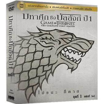 มหาศึกชิงบัลลังก์ ปี 1 ตอนที่ 1 (แผ่นที่ 1+2)/Game of Thrones TheComplete 1st Season Vol.1 (แผ่นที่ 1+2) DVD-vanilla