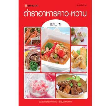 หนังสือตำราอาหาร ขนม ตำราอาหารคาว-หวาน 1