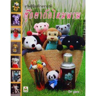 ถักตุ๊กตาไหมพรม เล่ม 1 (9654029)