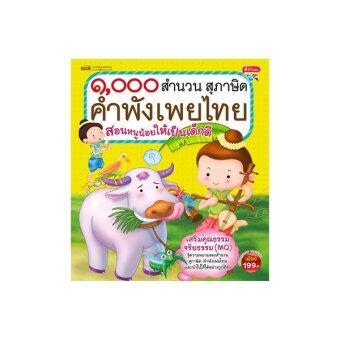 หนังสือ 1000สำนวนสุภาษิตคำพังเพยไทยสอนหนูน้อยให้เป็นเด็กดี (ปกแข็ง)