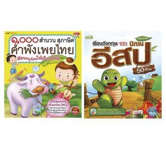 ชุดเรียนรู้ภาษาไทย 1000 สำนวน + เรียนอังกฤษจากนิทานอีสป