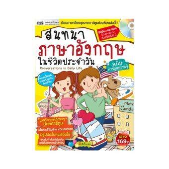 หนังสือ สนทนาภาษาอังกฤษในชีวิตประจำวันฉ.การ์ตูนความรู้2 + MP