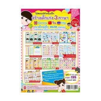 โปสเตอร์สร้างเด็กเก่ง 3 ภาษา ชุดที่ 1 (10แบบ)