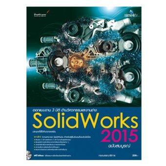 ออกแบบ 3 มิติ ด้านวิศวกรรมและงานช่าง Solidworks 2015 ฉบับสมบูรณ์