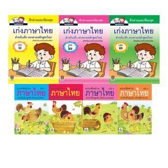 ชุดแบบหัดอ่านและคัดภาษาไทย 7 เล่ม