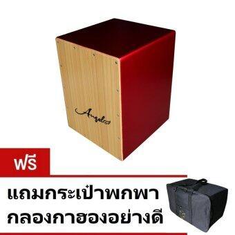 ANGEL กลอง คาจอน Cajons กาฮอง สายสแนร์ Snare Wood รุ่น CA0512x12x17 (สีแดง)แถมกระเป๋า