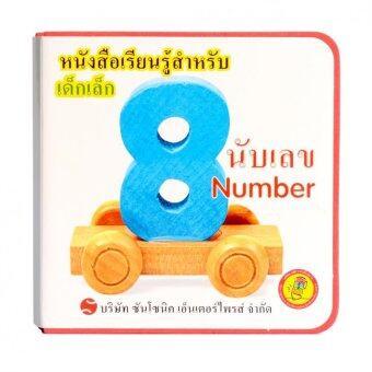 หนังสือพูดได้เล่มเดี่ยวจากชุด Baby's First Bookหนังสือพูดได้ส่งเสริมภาษาอังกฤษสำหรับเด็กเล็ก เล่ม 6 นับเลข