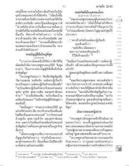 พระคัมภีร์ Bible อมตธรรมร่วมสมัย ภาษาไทย ปกแข็ง ปกใต้ทะเล (image 3)