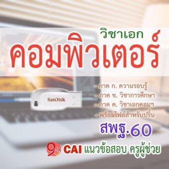 CAI แนวข้อสอบครูผู้ช่วย สพฐ. 2560 วิชาเอกคอมพิวเตอร์ 9exam OBEC/COM2017