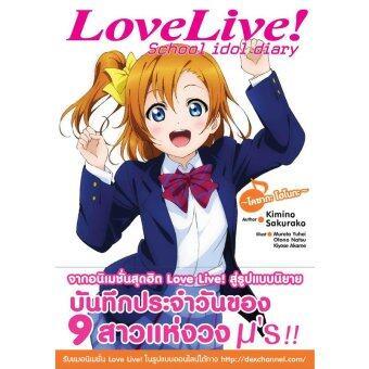 DEXPRESS Love Live! School idol diary เล่ม 1 โคซากะ โฮโนกะ