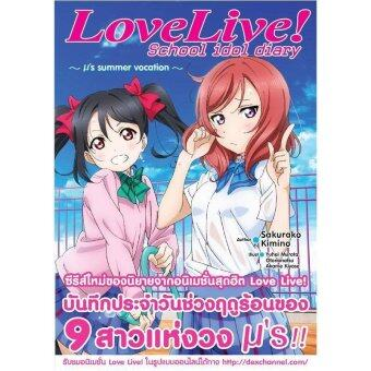 Harga DEXPRESS Love Live! School Idol Diary ~μ's summer vocation