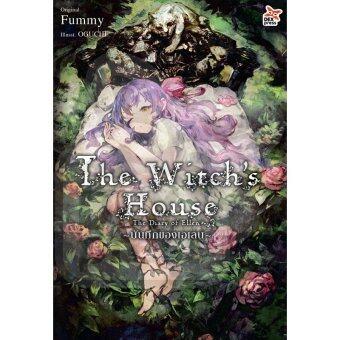DEXPRESS The Witch`s House บันทึกของเอเลน