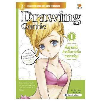 Drawing Comic 1 พื้นฐานที่ดีสำหรับการเริ่มวาดการ์ตูน