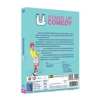 DVD เดี่ยวไมโครโฟน 11 + แก้วน้ำลายเดี่ยว 11 - 3