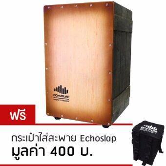 Echoslap คาฮอง(Cajon) Old Box ไม้ Maple รุ่น VC201-VSB