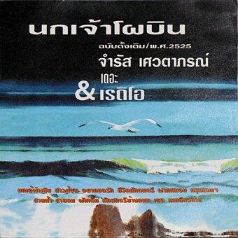 Green Music จำรัส เศวตาภรณ์ CD นกเจ้าโผบิน