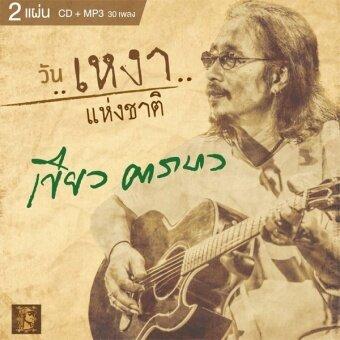 Here CD & MP3 วันเหงาแห่งชาติ - เขียว คาราบาว