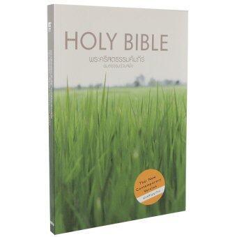 ibs พระคัมภีร์ Bible อมตธรรมร่วมสมัย ไทย อังกฤษ พันธสัญญาใหม่ปกอ่อน ปกทุ่งนา ขนาดมาตรฐาน
