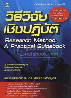 Harga วิธีวิจัยเชิงปฏิบัติ (RESEARCH METHOD A PRACT TICAL GUIDEBOOK)