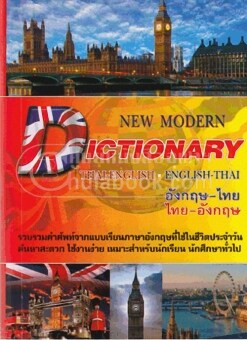 Harga NEW MODERN DICTIONARY THAI-ENGLISH , ENGLISH- THAI