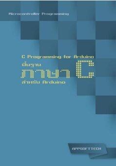 INEX พื้นฐานภาษา C สำหรับ Arduino
