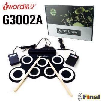 iword G3002A กลองซิลิโคน กลองไฟฟ้า กลองชุด 7 ชิ้น Electric Drum Pad Kit Digital Drum