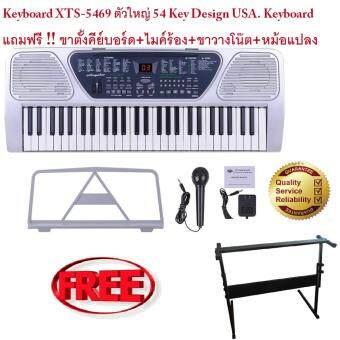 Keybord XTS-5469 ตัวใหญ่ 54 Key Design USA. Keybordตัวใหญ่ คีย์บอร์ด 54 คีย์มาตรฐาน แถมฟรี!!ขาตั้งคีย์บอร์ด + ไมค์ร้อง +ขาวางโน๊ต+หม้อแปลงมูลค่ารวม 800 บาท