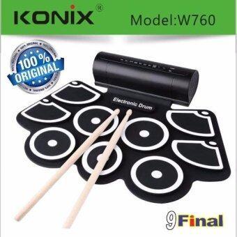 KONIX W760 (OEM) By 9FINAL Silicon Electronic 9 Pad Roll Up Drum With Pedals กลองไฟฟ้า ขนาดพกพา พร้อมลำโพงในตัว
