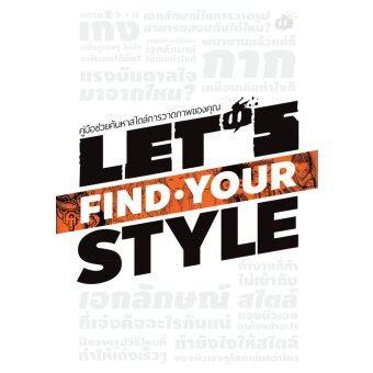 Let's Find Your Style คู่มือช่วยค้นหาสไตล์การวาดภาพของคุณ