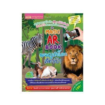 MAGIC AR BOOK ผจญภัยโลกสัตว์ป่า (ปกแข็ง)