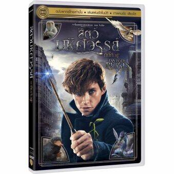 Media Play Fantastic Beasts and Where to Find Themสัตว์มหัศจรรย์และถิ่นที่อยู่ DVD-vanilla
