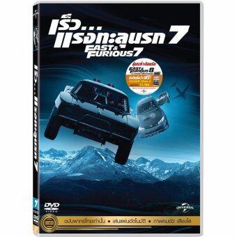 Media Play Fast & Furious 7 (New Line Look) เร็ว...แรงทะลุนรก 7(ปกใหม่) DVD-vanilla