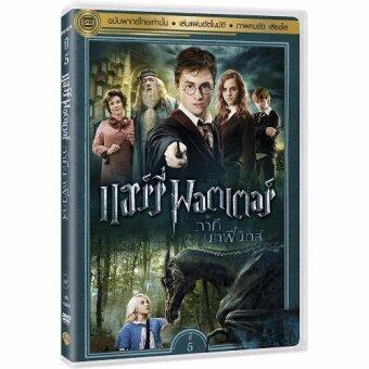 Media Play Harry Potter And The Order Of The Phoenix/แฮร์รี่พอตเตอร์ กับภาคีนกฟีนิกซ์ DVD-vanilla
