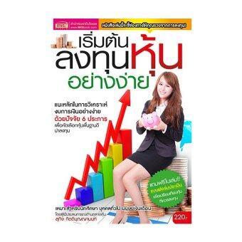 MIS Publishing Co., Ltd. เริ่มต้นลงทุนหุ้นอย่างง่าย