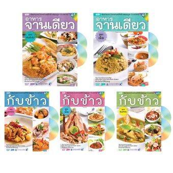 MIS Publishing Co., Ltd. ชุดอาหารสูตรเด็ด ขนมไทยสูตรอร่อย