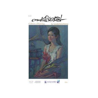 MIS Publishing Co., Ltd. วาดเส้นให้เป็นสี + 4VCD