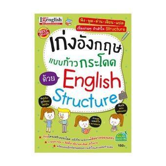 MIS Publishing Co., Ltd. เก่งอังกฤษแบบก้าวกระโดดด้วย EnglishStructure (image 0)