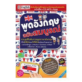 MIS Publishing Co., Ltd. พูดอังกฤษ ฉบับสมบูรณ์+MP3 (ปรับปรุงใหม่)